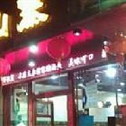 苗家山寨 斗东路店