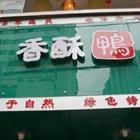 但家香酥鸭 威清路店