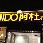 香港阿杜海鲜打边炉 解放西路店