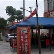磁峰蟠江焖鱼庄