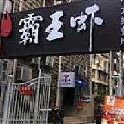 霸王虾 玉林店