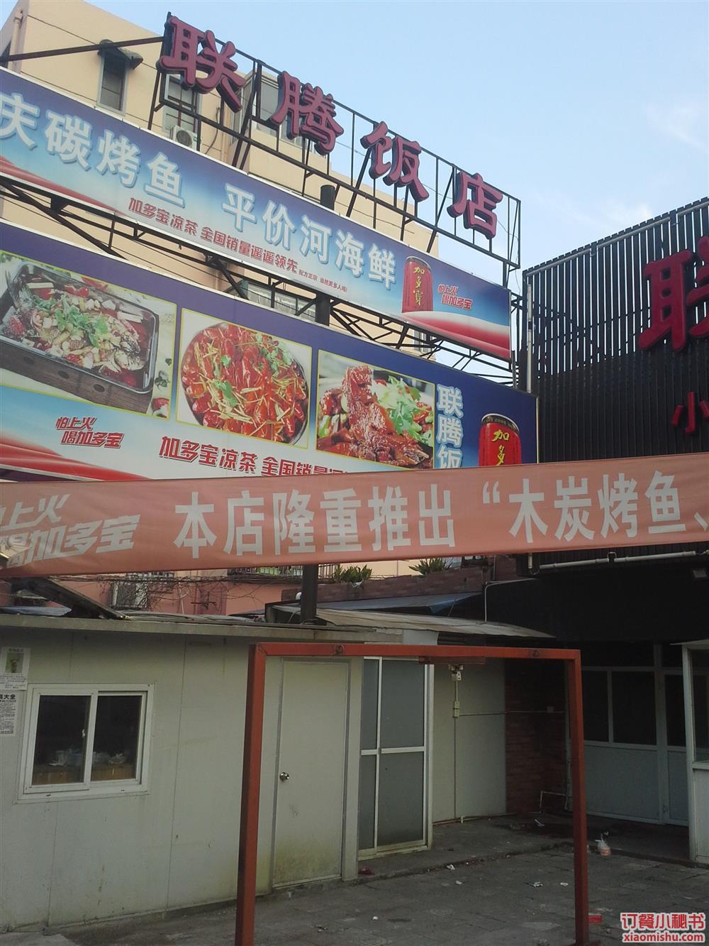 上海宝山区牡丹江路1599号北翼商业街