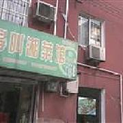辣得叫湘菜馆