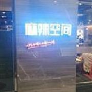 麻辣空间 丹璐店