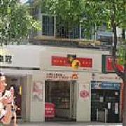 香港荣华 海印店