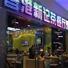 香港新记茶餐厅 壹购店