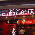 RIKURO瑞可爷爷の店 苏宁广场店
