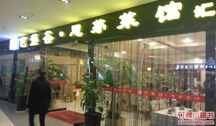 昆明芭蕉谷思茅菜馆