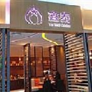 鑫泰泰国料理 万科天誉广场店
