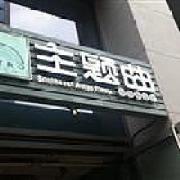 主题曲序曲椰子主题餐厅