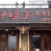 沙嗲王 洪崖洞店