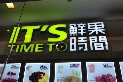 北京鲜果时间餐厅预订 网上订餐,鲜果时间预定电话 地址 北京订餐小