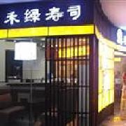 禾绿回转寿司 世茂广场店