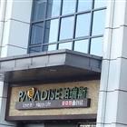 帕瑞斯面包房 万达广场店