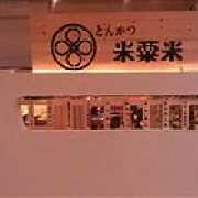 米粟米日式炸猪排 燕莎奥特莱斯店