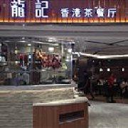 龙记香港茶餐厅 湖滨银泰in77店