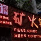 矿火锅 解放碑店