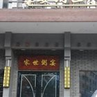如轩砂锅粥 文华里店