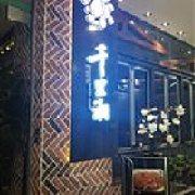 和湘汇LE HOT餐厅 艾尚天地店