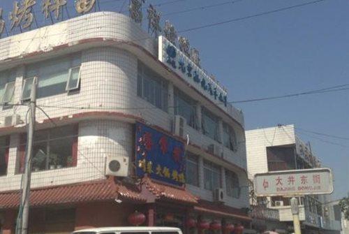 富祥烤鸭店