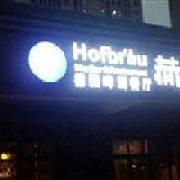 Hofbrau赫伯德国啤酒餐厅
