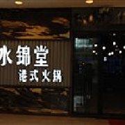 水锦堂港式火锅 万达店