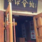 云津荟馆庭院餐厅