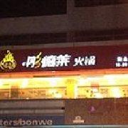 彤德莱火锅 小北门店