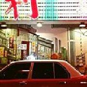 渣利茶餐厅 宝龙店