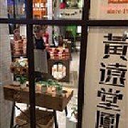 黄远堂凤梨酥 中山路五店