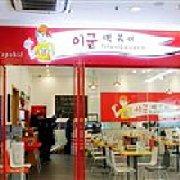 年糕李韩国年糕火锅料理店 莱蒙店