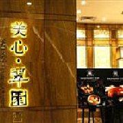 美心·翠园 ifs国际金融店