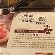 白头峰火山石烤肉 幸福街店