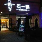 石一锅创意韩式料理