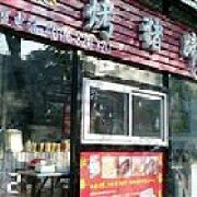 如意烤猪蹄 瓦窑店