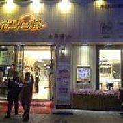 花马芭黎 金马碧鸡坊店