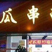 支串串●成都的味道 总店