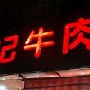玉粧杨记牛肉 龙眼店