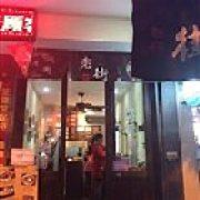 老街传统面铺 古翠店