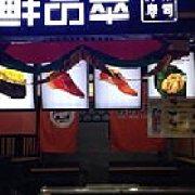 鲜品萃外带寿司 鲁巷店