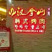 汉拿山 新天地购物公园店
