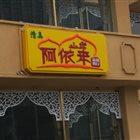 阿依来新疆餐厅 红旗路店