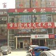 重庆渝鸿生态火锅 丰镐店