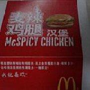 麦当劳 新朝阳店