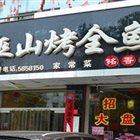 巫山烤全鱼 徐水分店