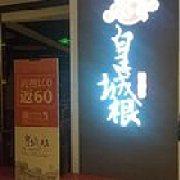 皇城根北京风味主题餐厅 领秀城店