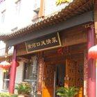 银座饺子城