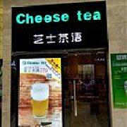 芝士茶语Cheese tea 兆阳店