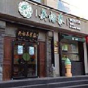 吴裕泰茶庄 沈阳中街店
