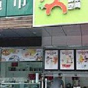 鲜饮空间 苏州街店